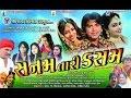 Sanam Tari Kasam Rajdeep Barot New Gujarati Movie || Rajdeep Barot