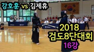 16강 - 강호훈(울산 울산중앙도장 관장) vs 김제휴(경기 부천시청 감독) [2018 검도8단대회] [검도V] kendoV
