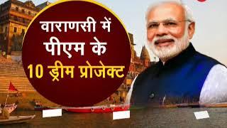 PM Narendra Modi to inaugurate development projects in Varanasi today