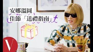安娜的「送禮指南」:是轉送就直說!|安娜溫圖隨你問 Go Ask Anna|Vogue Taiwan