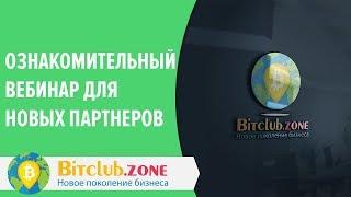 Пассивный и активный доход в bitcoin с Bitclub Network #bitclubzone