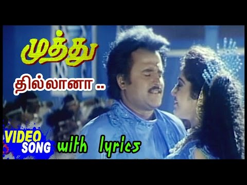 Muthu Movie Songs | Thilana Thilana Video Song with Lyrics