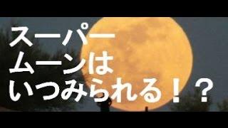 スーパームーンが8月11日に!?今年最大の月!!