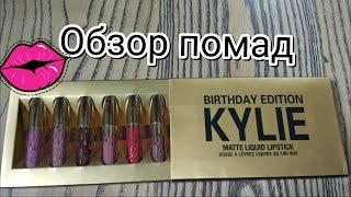 Обзор помад  Kylie birthday edition(оригинал)