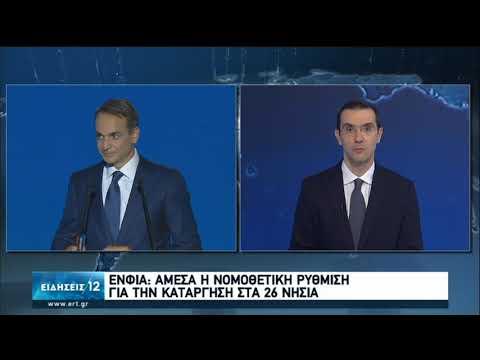 Κ.Μητσοτάκης | Μείωση ασφαλιστικών εισφορών και κατάργηση εισφοράς αλληλεγγύης | 13/09/2020 | ΕΡΤ