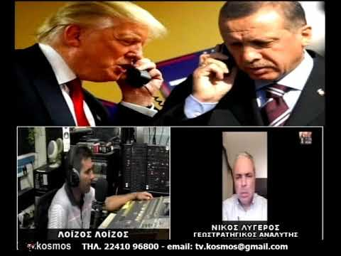 Συνέντευξη του Ν. Λυγερού στον Λ. Λοϊζο. tvKosmos, 15/10/2019