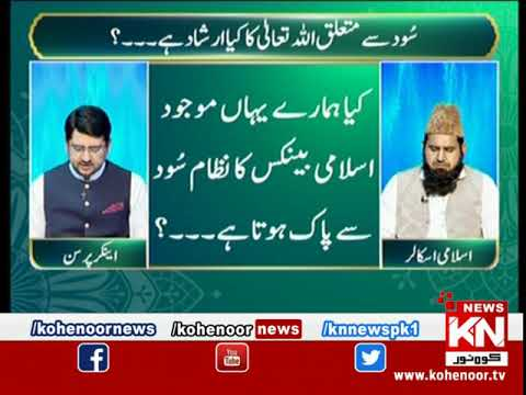 Rah-e-Falah Iftar Transmission 09 May 2020 | Kohenoor News Pakistan