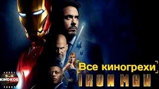 """Все киногрехи   """"Железный человек"""""""
