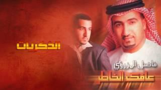 تحميل اغاني فاضل المزروعي - الذكريات (ألبوم عافك الخاطر) MP3