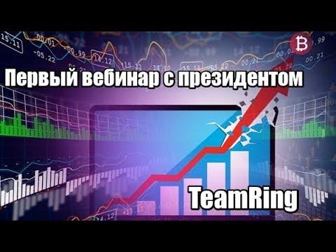 TeamRing  вебинар с президентом и управляющим партнером 06.06.18