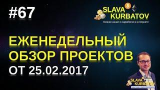 #67 ЕЖЕНЕДЕЛЬНЫЙ ОБЗОР ПРОЕКТОВ ОТ 25.02.2017