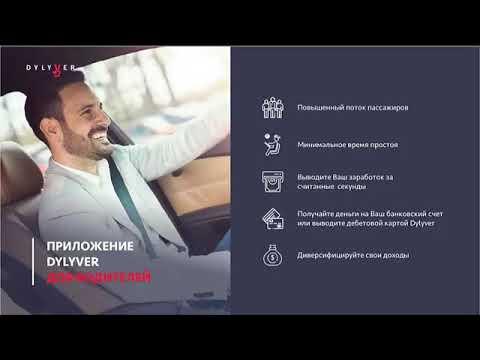 ТАКСИ, Компания Dylyver.Подробная информация