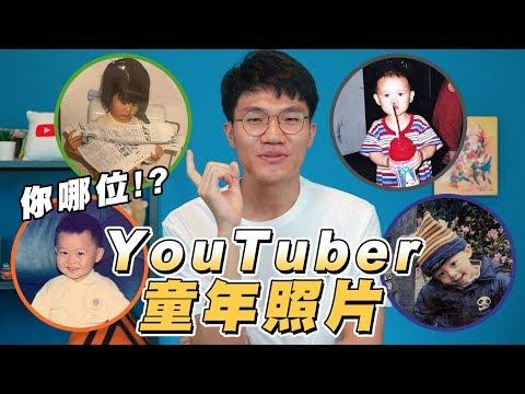 公開YouTubers小時候的萌照! 蹲馬桶的那位也太難猜了