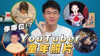 公開YouTubers小時候的萌照! 蹲馬桶的那位也太難猜了!! 【懷舊星期五】| ft.講了就爆雷了啦 | 啾啾鞋