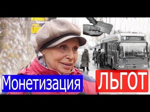 Мнения украинцев. Монетизация льгот на проезд в общественном транспорте