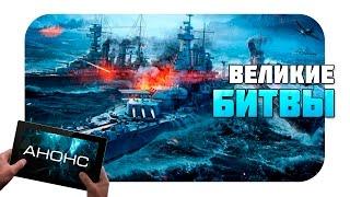 World of Warships Blitz выйдет в этом году ? (Анонс)