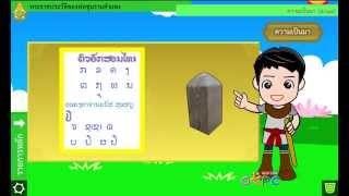 สื่อการเรียนการสอน พระราชประวัติของพ่อขุนรามคำแหง ม.2 ภาษาไทย