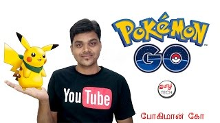 How to Play POKEMON GO in india Official ? எப்படி போகிமொன் கோ விளையாடூவது