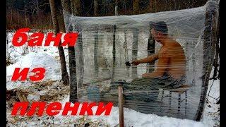 Как сделать палатку для зимней рыбалки из пленки