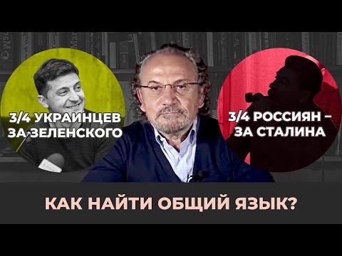 Три четверти украинцев за Зеленского, а три четверти россиян – за Сталина. Как найти общий язык?