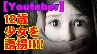 ユーチューバーさん、12歳の少女を誘拐容疑で逮捕・・・サイトで知り合い千葉から大阪に連れ去る