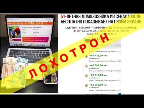 Людмила Попова Ветошникова отзывы и сервис Audio Hunter