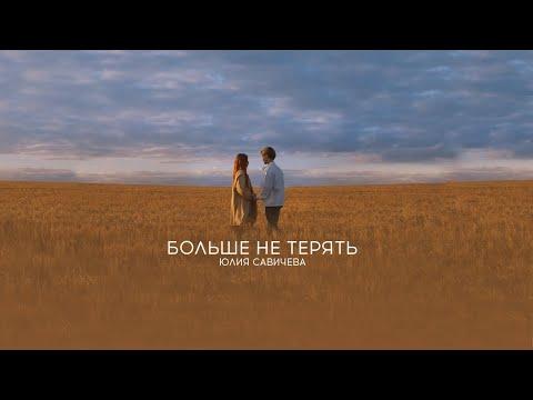 Юлия Савичева - Больше не терять