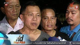 """ที่นี่ Thai PBS - ที่นี่ Thai PBS : ศาลให้ประกัน """"วัฒนา"""""""