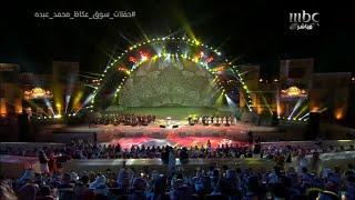 """مازيكا أغنية """"خضار البحر"""" - الفنان محمد عبده تحميل MP3"""