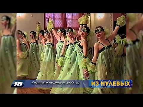 Из нулевых / 3-й сезон / 2000 / «Гостиная у Мишукова»