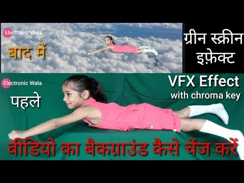 Green screen flying VFX Effect, Video ka background kaise