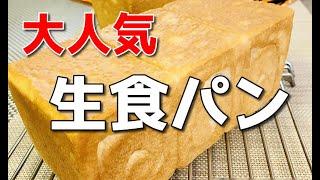 乃が美みたいな生食パン明日もふわふわ