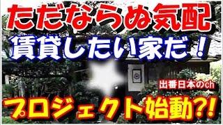 伊賀流忍者博物館で忍者屋敷を見た外国人驚愕「一般的な博物館より断然いいや」【海外の反応】
