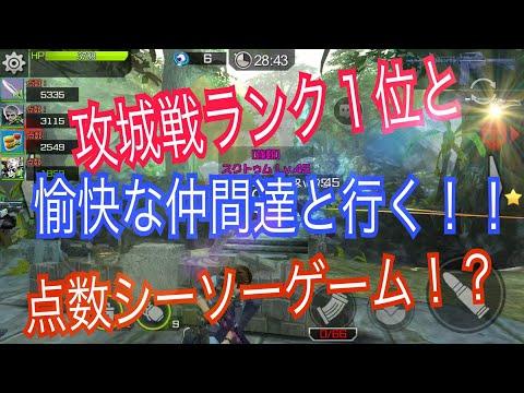 【ハイファイ】攻城戦ランク1位TAKA…さんと行く!久し振りの共闘!! inosin hide and fire ハイドアンドファイヤ