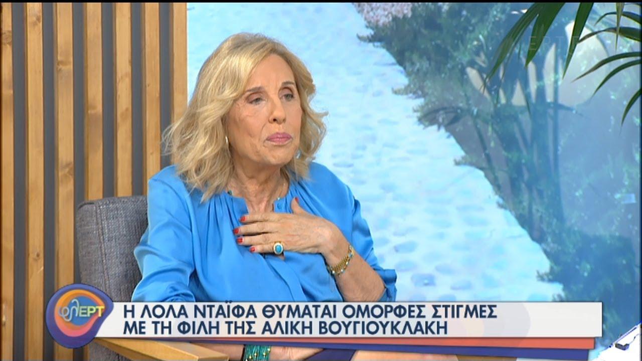 Η Λόλα Νταϊφά μιλάει για τη φίλη της Αλίκη Βουγιουκλάκη   23/07/2020   ΕΡΤ
