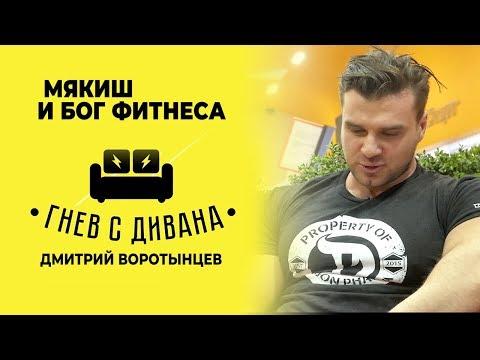 Фото #ГНЕВСДИВАНА / Мякиш и бог фитнеса Дмитрии Воротынцев