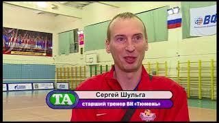 ВК «Тюмень» вышел в Высшую лига