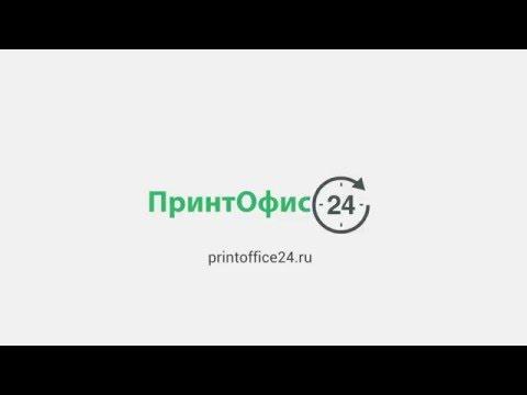 Видеообзор ПринтОфис24