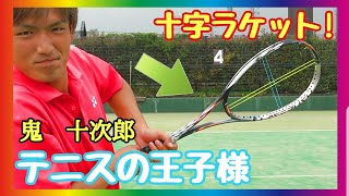 テニスの王子様鬼と桃城の対決を完全再現してみた!ソフトテニス