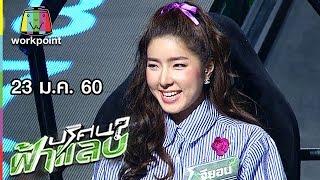 ปริศนาฟ้าแลบ | จียอน, เน็ท, รัศมีแข, โย่ง | 23 ม.ค. 60 Full HD