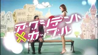 アクシデントカップル日本版DVD予告