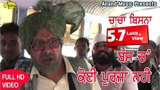 Chacha Bishna Ll Bus Ch Koi Nahi Ll Full Video Anand Music II New Punjabi Movie 2016