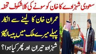 Saudi Shahzaday Ka Imran Khan Ko Tohfa | Imran Khan Latest | Studio One
