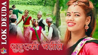 Sudura ki cheli le | New Lok Deuda Song 2018 By Gopal Buda/Krishna Sidadi