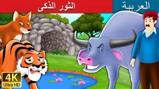 الثور الذكى | The Intelligent Buffalo Story in Arabic | قصص اطفال | حكايات عربية