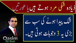 Reasons Behind Doubt In Husband And Wife Relation | Qasim Ali Shah