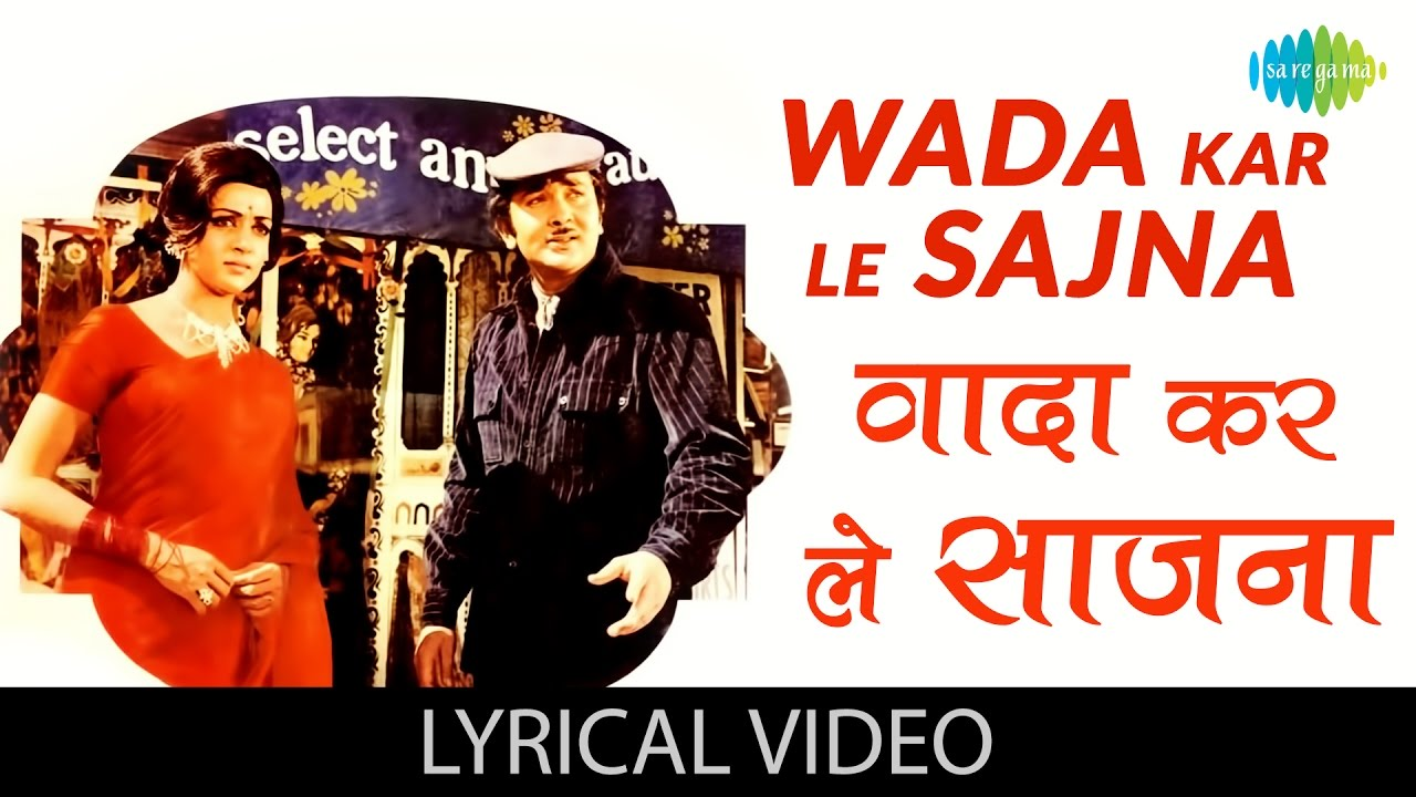 Wada Karle Sajna  Lata Mangeshkar & Mohd Rafi Lyrics