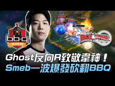BBQ vs KT Ghost反向R致敬韋神 Smeb一波爆發砍翻BBQ!Game1