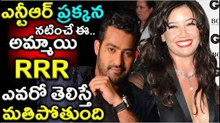 Unknown Facts About Daisy Edgar Jones act Behind Jr.ntr in RRR Movie