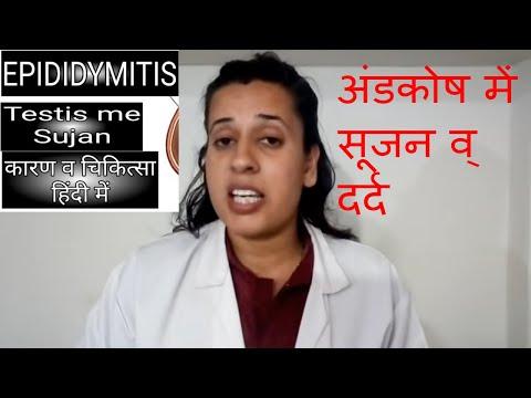 A prosztatagyulladás hipotermiájának kezelése